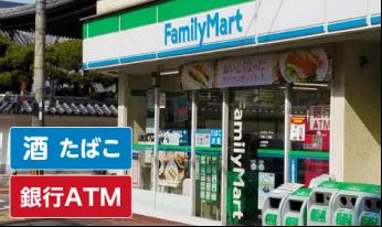 ファミリーマート(天神3丁目店) 徒歩1分